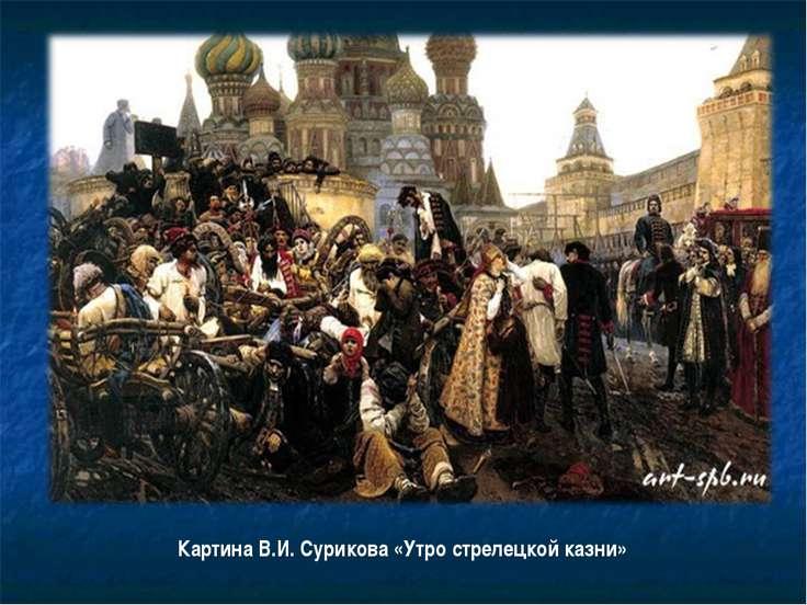 Картина В.И. Сурикова «Утро стрелецкой казни»