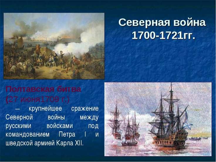 Северная война 1700-1721гг. 13.02.2012 Полтавская битва (27 июня1709 г.) — кр...