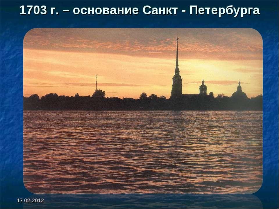 1703 г. – основание Санкт - Петербурга 13.02.2012