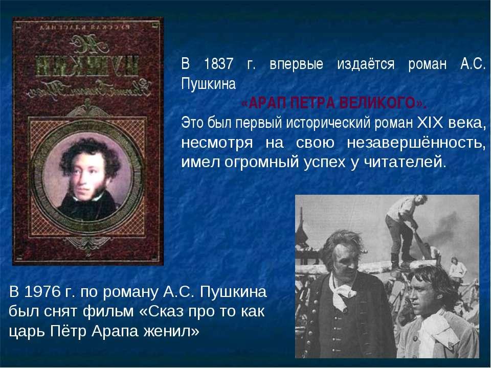 13.02.2012 В 1837 г. впервые издаётся роман А.С. Пушкина «АРАП ПЕТРА ВЕЛИКОГО...