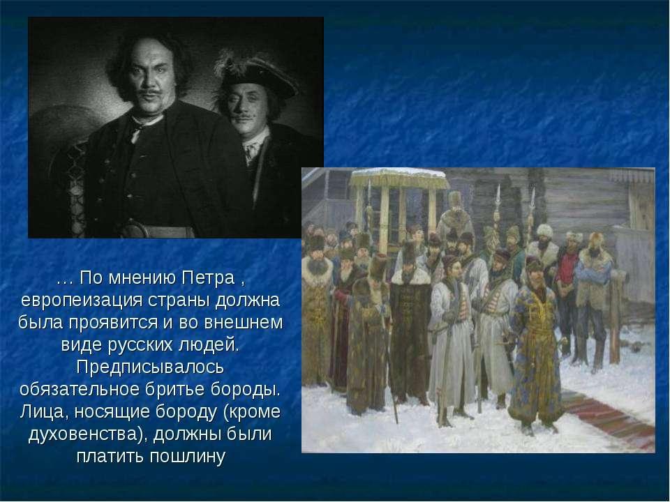 … По мнению Петра , европеизация страны должна была проявится и во внешнем ви...