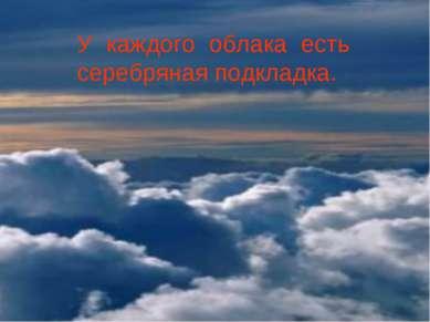 У каждого облака есть серебряная подкладка.