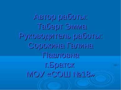 Автор работы: Таберт Эмма Руководитель работы: Сорокина Галина Павловна г.Бра...
