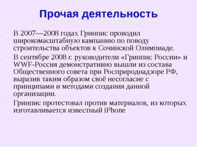 Прочая деятельность В 2007—2008 годах Гринпис проводил широкомасштабную кампа...