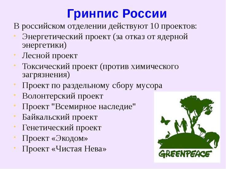 Гринпис России В российском отделении действуют 10 проектов: Энергетический п...