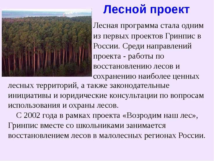 Лесной проект лесных территорий, а также законодательные инициативы и юридиче...