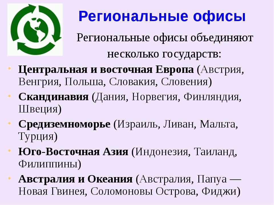 Региональные офисы Региональные офисы объединяют несколько государств: Центра...