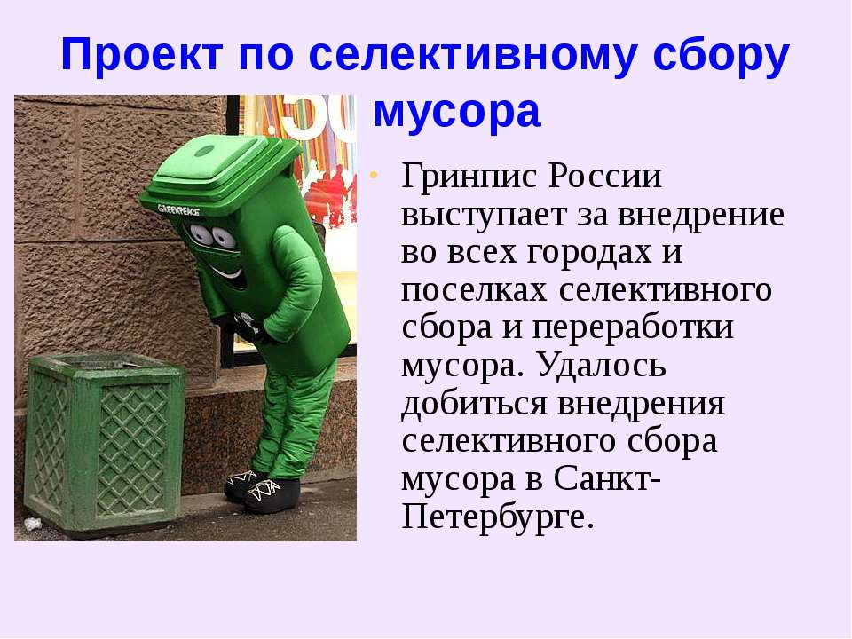 Гринпис России выступает за внедрение во всех городах и поселках селективного...