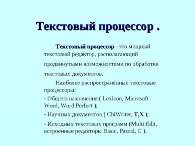 Текстовый процессор . Текстовый процессор - это мощный текстовый редактор, ра...