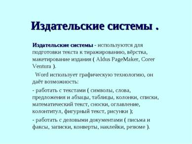 Издательские системы . Издательские системы - используются для подготовки тек...