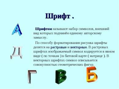 Шрифт . Шрифтом называют набор символов, внешний вид которых подчинён единому...