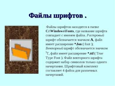 Файлы шрифтов . Файлы шрифтов находятся в папке C:\Windows\Fonts, где названи...