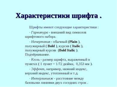 Характеристики шрифта . Шрифты имеют следующие характеристики : - Гарнитура -...