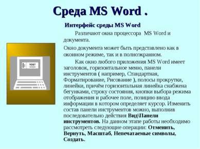 Среда MS Word . Интерфейс среды MS Word Различают окна процессора MS Word и д...