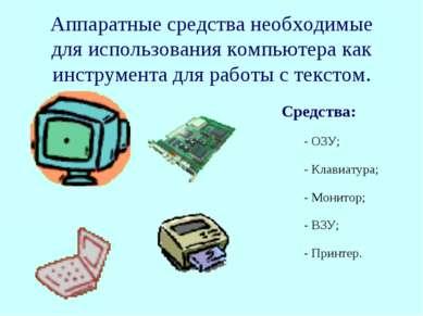 Аппаратные средства необходимые для использования компьютера как инструмента ...