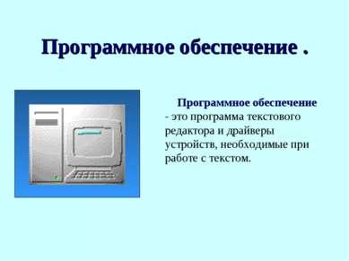 Программное обеспечение . Программное обеспечение - это программа текстового ...
