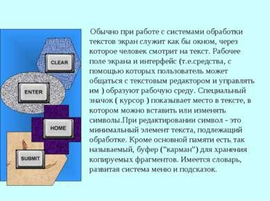 Обычно при работе с системами обработки текстов экран служит как бы окном, че...
