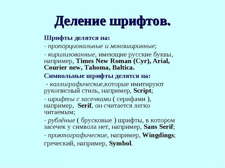 Деление шрифтов. Шрифты делятся на: - пропорциональные и моноширинные; - кири...