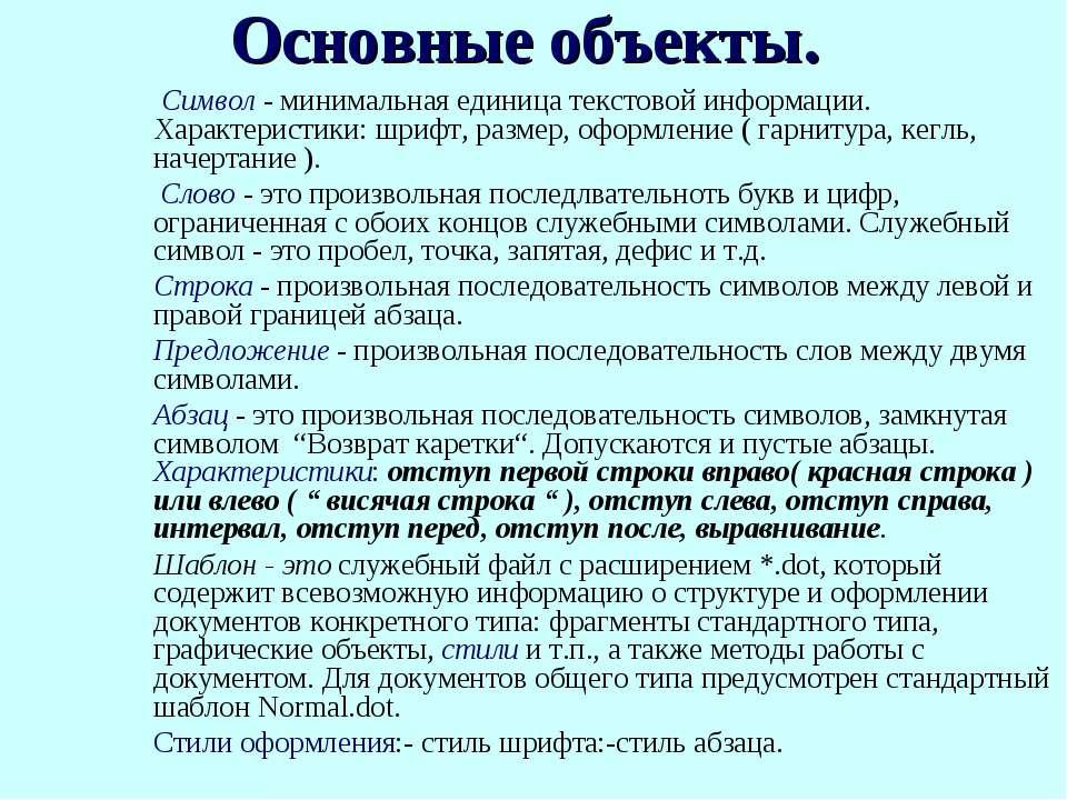 Основные объекты. Символ - минимальная единица текстовой информации. Характер...