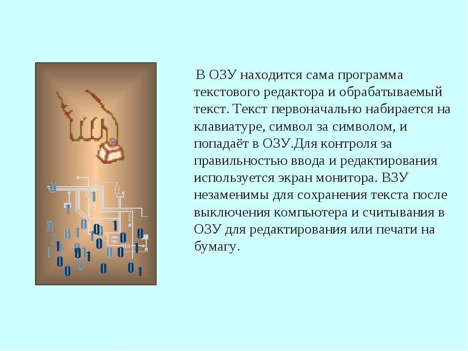 В ОЗУ находится сама программа текстового редактора и обрабатываемый текст. Т...