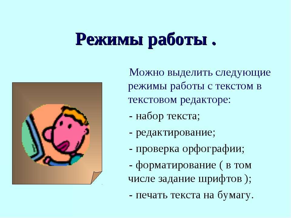 Режимы работы . Можно выделить следующие режимы работы с текстом в текстовом ...