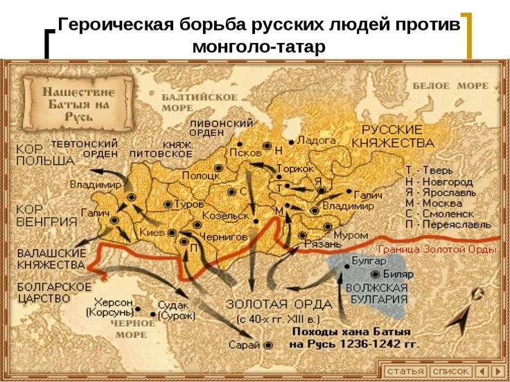 Героическая борьба русских людей против монголо-татар