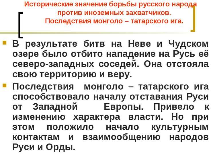 Исторические значение борьбы русского народа против иноземных захватчиков. По...
