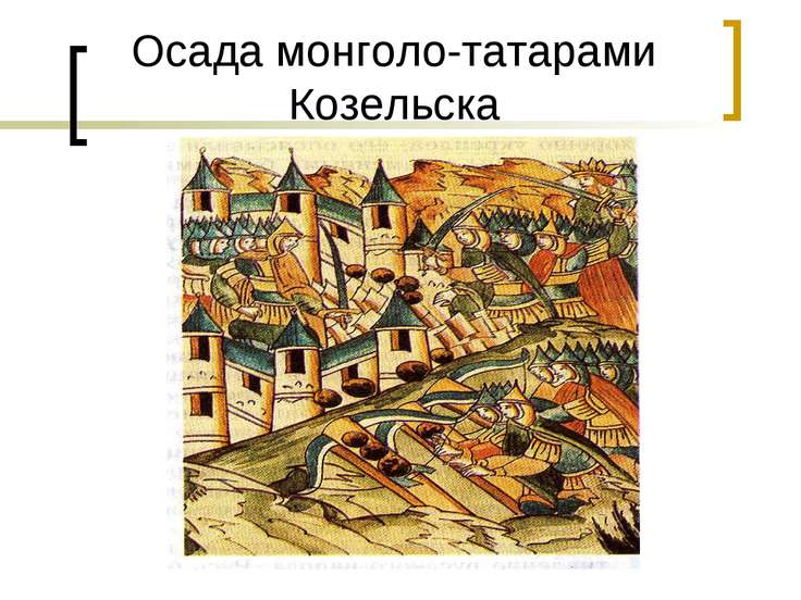 Осада монголо-татарами Козельска