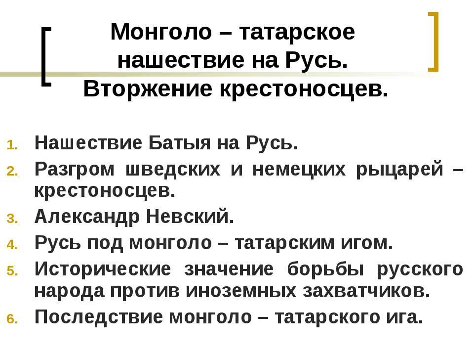 Монголо – татарское нашествие на Русь. Вторжение крестоносцев. Нашествие Баты...