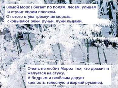 Зимой Мороз бегает по полям, лесам, улицам и стучит своим посохом. От этого с...