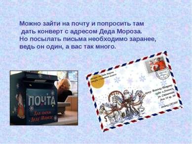 Можно зайти на почту и попросить там дать конверт с адресом Деда Мороза. Но п...
