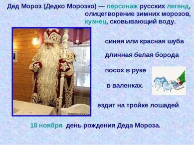Дед Мороз (Дедко Морозко)— персонаж русских легенд, олицетворение зимних мор...
