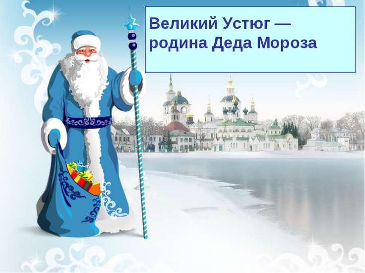 Великий Устюг— родина Деда Мороза