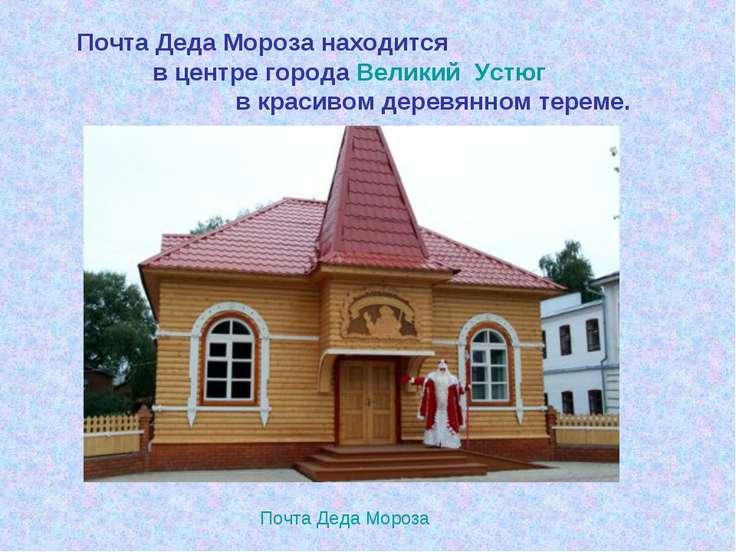 Почта Деда Мороза Почта Деда Мороза находится в центре города Великий Устюг в...
