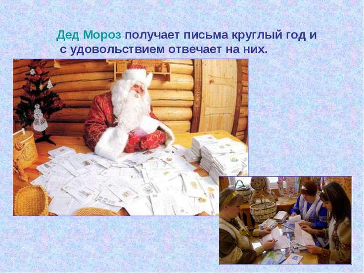 Дед Мороз получает письма круглый год и с удовольствием отвечает на них.