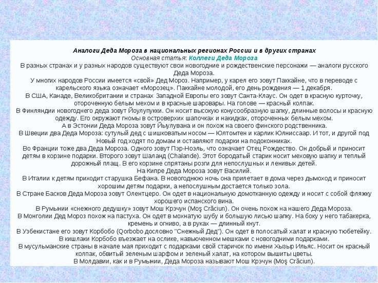 Аналоги Деда Мороза в национальных регионах России и в других странах Основна...