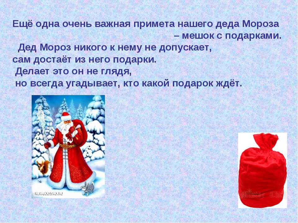 Ещё одна очень важная примета нашего деда Мороза – мешок с подарками. Дед Мор...