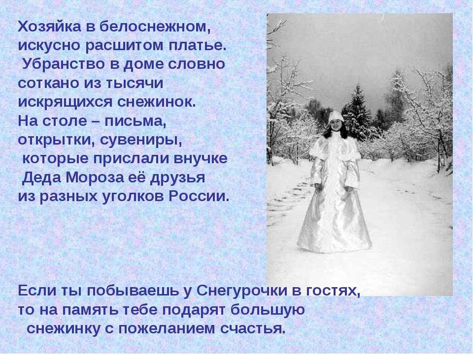 Хозяйка в белоснежном, искусно расшитом платье. Убранство в доме словно сотка...