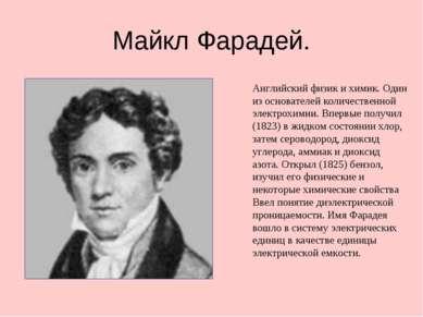 Майкл Фарадей. Английский физик и химик. Один из основателей количественной э...