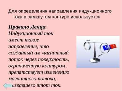 Для определения направления индукционного тока в замкнутом контуре использует...