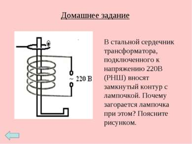 Домашнее задание В стальной сердечник трансформатора, подключенного к напряже...