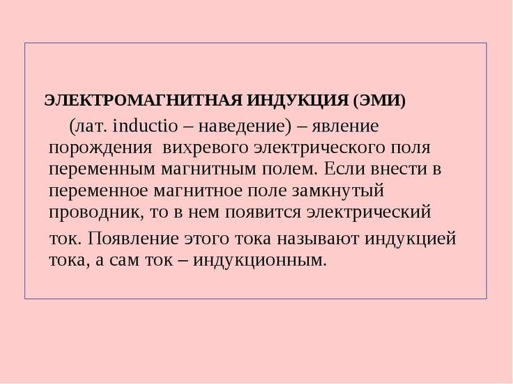 ЭЛЕКТРОМАГНИТНАЯ ИНДУКЦИЯ (ЭМИ) (лат. inductio– наведение)– явление порожде...