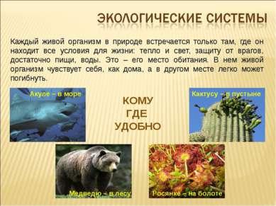 Каждый живой организм в природе встречается только там, где он находит все ус...