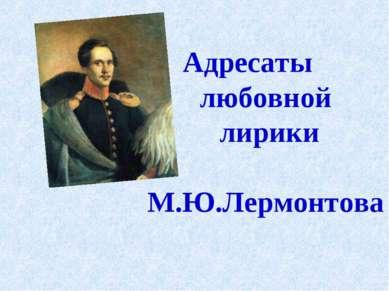 Адресаты любовной лирики М.Ю.Лермонтова