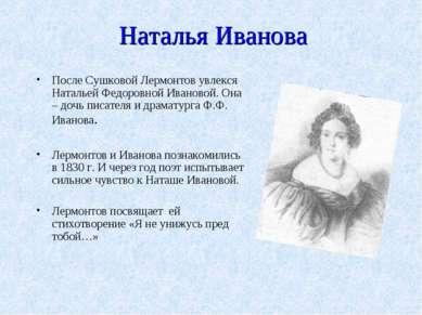 Наталья Иванова После Сушковой Лермонтов увлекся Натальей Федоровной Ивановой...