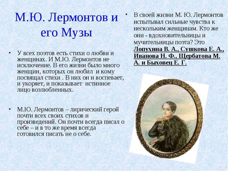 У всех поэтов есть стихи о любви и женщинах. И М.Ю. Лермонтов не исключение. ...