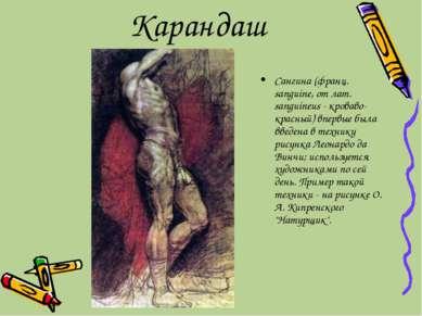 Карандаш Сангина (франц. sanguine, от лат. sanguineus - кроваво-красный) впер...