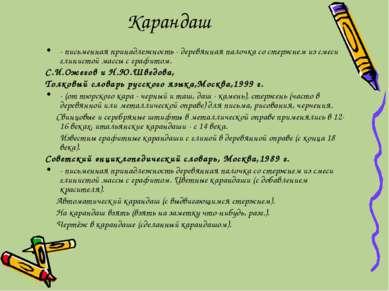 Карандаш - письменная принадлежность - деревянная палочка со стержнем из смес...