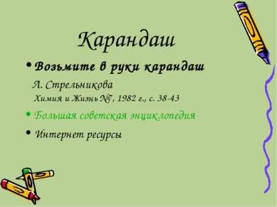 Карандаш Возьмите в руки карандаш Л. Стрельникова Химия и Жизнь №7, 1982 г., ...
