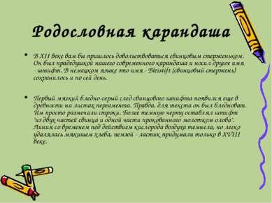 Родословная карандаша В XII веке вам бы пришлось довольствоваться свинцовым с...